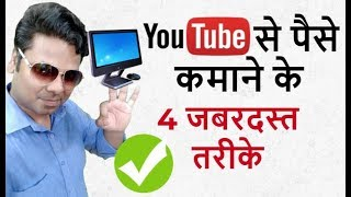 4 Best ways to Earn Money From YouTube in Hindi - यू ट्यूब से कमाई ?