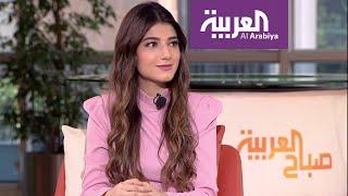 صباح العربية | اليوتيوبر نارين اشترت منزل أحلامها بعمر لا يناهز ال ١٩