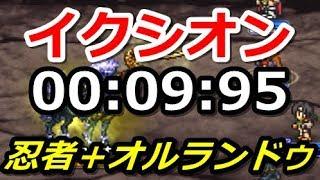 【FFRK】魔石イクシオン 10秒切り【狂】00:09:95 #140