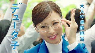 深田恭子、CMでキュートな決め顔! スーツ&メガネ姿で「大人の進路担当」に 深田恭子 検索動画 17