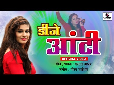 DJ AUNTY - Music Video - Sumeet Music