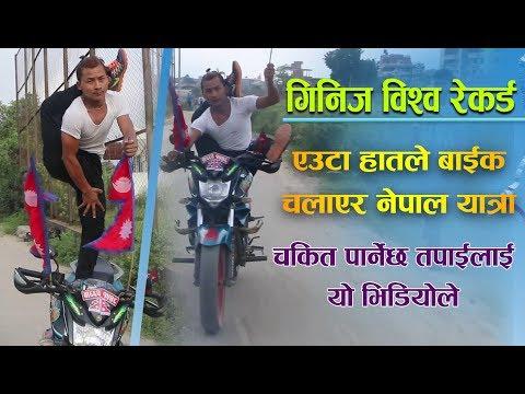 एक हातले बाईक चलाएरै नेपाल यात्रा    गिनिज बुकमा नाम लेखाउंदै मनिष  Guinness World Record Manish