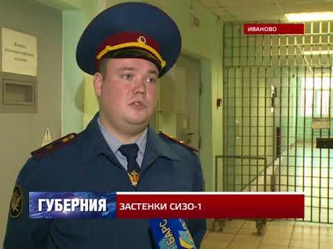 ЗАСТЕНКИ СИЗО-1