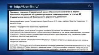 видео Возврат водительских прав по закону с 1 сентября 2013 года
