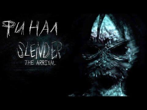 Slender: The Arrival/ФИНАЛ!