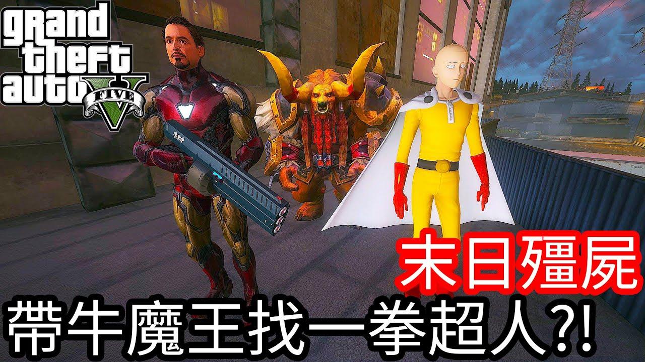 【Kim阿金】末日殭屍#60 帶牛魔王找一拳超人?!《GTA 5 Mods》