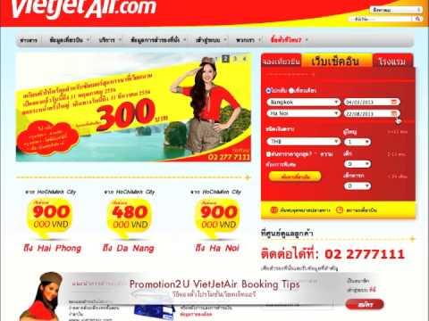 วิธีการจองตั๋วโปรโมชั่น VietJetAir