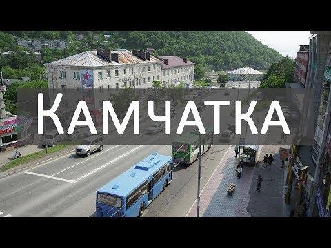 Петропавловск-Камчатский | Район КП 6 км | Регион Камчатка