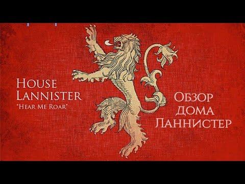 Настольная Игра Престолов: Обзор дома Ланнистер