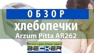 Обзор хлебопечки Arzum Pitta AR262 от Becker