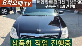 [요차오때.대형차] 매입완료!! 컨디션 최상급 SM7 …