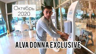 14 октября в Турции Отель Alva Donna Exclusive Belek