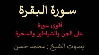 أقوى رُقية على الجن والشياطين والسحرة (سورة البقرة) .. بصوت الشيخ محمد حسن