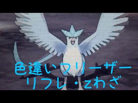 ポケモンサンムーン 色違いフリーザー リフレ・zわざ