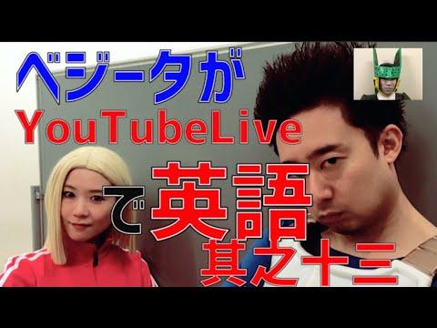【DB English】Live Lesson13:特別生講義 其の十三【Live】