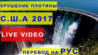 Прямая трансляция с места разрушения плотины в США на озере ОРОВИЛЛ / ПЕРЕВОД РУС #2 13.00 НОВОСТИ(Перевод всего происходящего в начале каждого часа. т.е в 14.00 / 15.00 / 16.00... БЛАГОДАРНОСТЬ ЗА ПЕРЕВОД - http://www.donationa..., 2017-02-14T12:48:15.000Z)