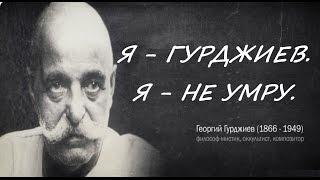 Я - ГУРДЖИЕВ. Я - НЕ УМРУ