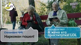 УГАРНАЯ пародия ЗОМБИ! Вконтакте Одноклассники Инстаграм превратили нас в это