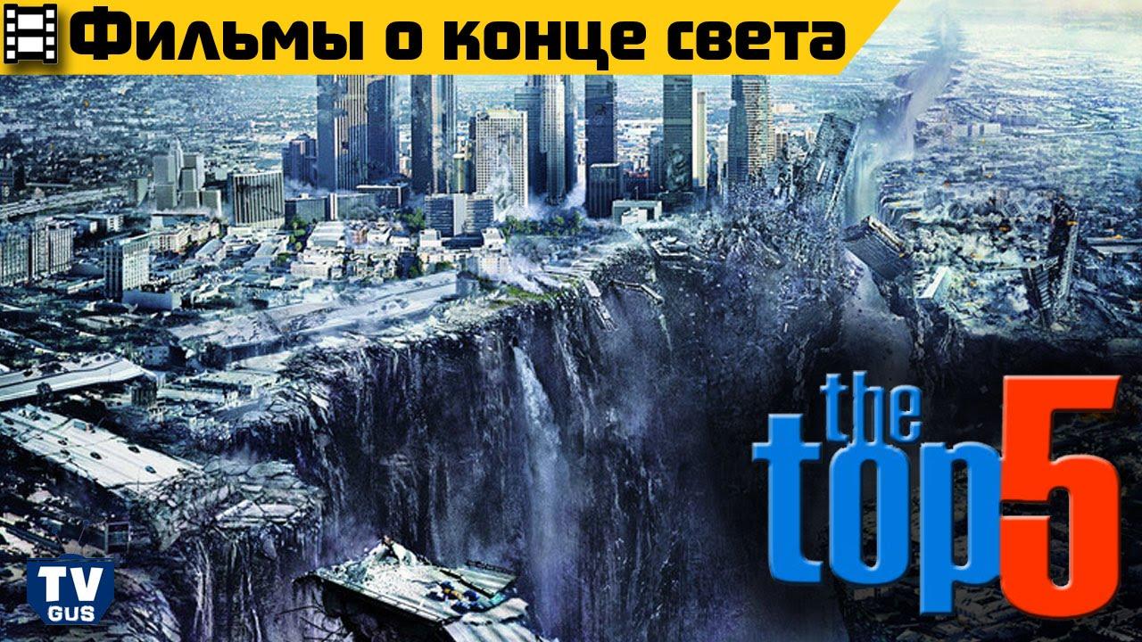 топ 5 лучших фильмов про конец света список фильмов катастроф про апокалипсис