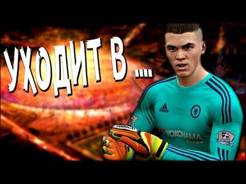 ГРОМКИЙ ТРАНСФЕР ● КАРЬЕРА ЗА ВРАТАРЯ ● [#41]   FIFA 16