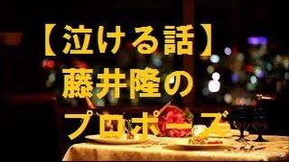 【泣ける話】藤井隆のプロポーズ 藤井隆さんと乙葉さんのご夫婦。プロポ...