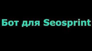 Бот для Seosprint