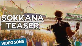 Sokkana Song Official Teaser | Yagavarayinum Naa Kaakka | Aadhi | Nikki Galrani