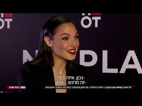 Gal Gadot - Interview with Mako, Israel