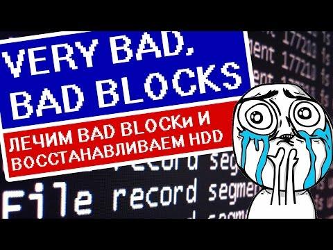 Как исправить BAD BLOCKи и восстановить HDD ?