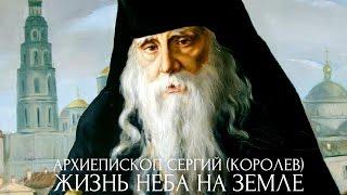 Документальный фильм «Архиепископ Сергий (Королев). Жизнь Неба на земле»