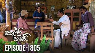Kopi Kade | Episode 1805 - (2020-11-27) | ITN Thumbnail