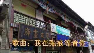 光华日报金秋之旅 23集 张掖大佛寺(臥佛)