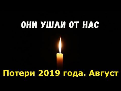 Знаменитости, умершие в августе 2019 года / Кто из звезд ушел из жизни?