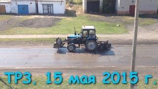 ✔ В ТРЗ моют дороги Асино 15 мая 2015 года