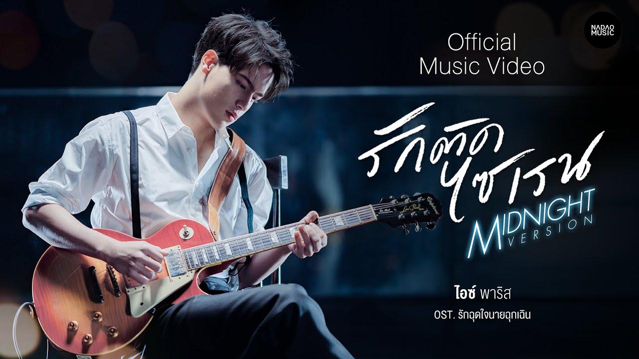 รักติดไซเรน Midnight Version Ost.รักฉุดใจนายฉุกเฉิน - ไอซ์ พาริส [Official MV] | Nadao Music