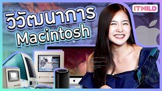 วิวัฒนาการ Macintosh ตั้งแต่ต้นจนถึงปัจจุบันหน้าตาเป็นแบบไหน ?