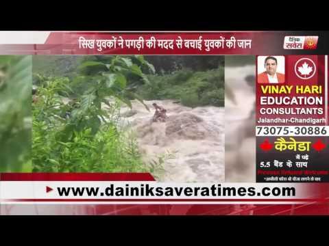 Bhagsunag Fall Dharamshala incident