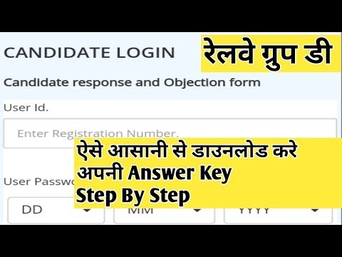 RRB Group D result, answer keys released; check here, railway group d answer key aa gai Mp3