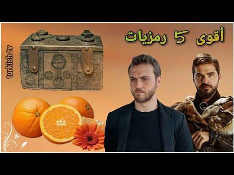 تعرفوا على الرمزيات في المسلسلات التركية Top 5