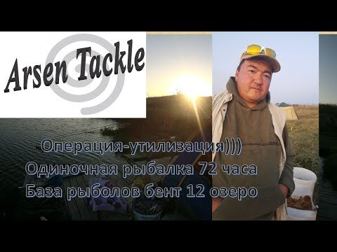 Супер рыбалка Алматы большой улов 72 часа рыбалка на базе отдыха Рыболов Бент12 в одиночку
