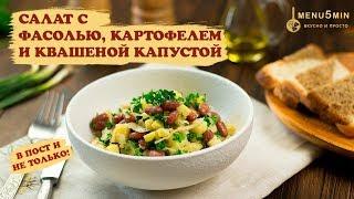 Салат с фасолью, картофелем и квашеной капустой - рецепт пошаговый от menu5min
