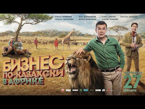 БИЗНЕС ПО КАЗАХСКИ В АФРИКЕ! Самый популярный фильм Казахстана!