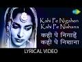 Kahin Pe Nigahein Kahin Pe Nishana with Lyrics | कहीं पे निगाहें कहीं पे के बोल | C.I.D | Dev Anand