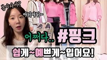 핑크 스타일링 / 촌스럽지 않고 쉽게 입어요🌷/ 봄니트, 가죽자켓, 스니커즈  / 컬러 코디 / 로맨틱 캐주얼 / 봄코디