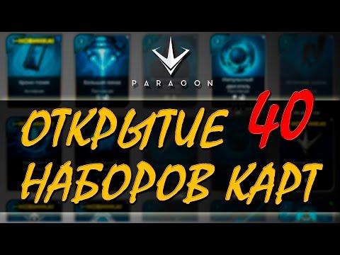 видео: paragon - Открытие 40 наборов карт!