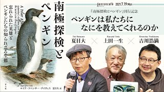 上田一生×夏目大×吉川浩満「ペンギンは私たちになにを教えてくれるのか――『南極探検とペンギン』刊行記念」(2021/7/19収録) ダイジェスト@dnatsume @clnmn #ゲンロン210719