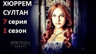 Хюррем Султан 7 серия  1 сезон  (Hurrem Sultan)