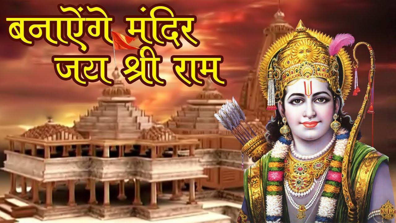 बनाएंगे मंदिर जय श्री राम | राम भूमिपूजन स्पेशल | Banayenge Mandir Jai Shri Ram | Jai Raghunandan
