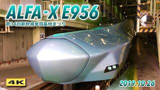アルファエックス ALFA-X まさかのサプライズ展示 !!! 新幹線車両基地まつり 2019.10.26【4K】