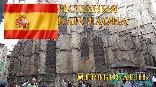 Испания, Барселона - Готический квартал, Рынок Бокерия, Дом Мила, набережная. (часть 2)